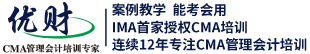美国注册管理会计师(CMA)-优财(中国)CMA培训中心